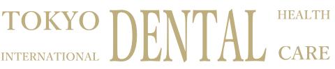 東京、港区、広尾のジルコニア・マウスピース矯正・非外科矯正・オールオン4・歯槽膿漏